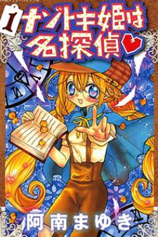 Princess Nazotoki is a Detective