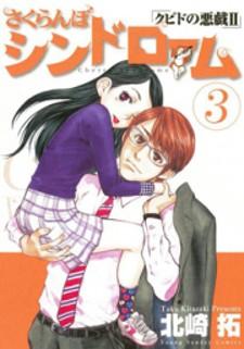 Sakuranbo Syndrome