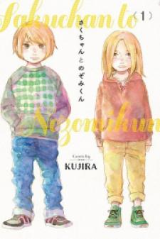 Saku-chan to Nozomi-kun