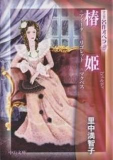 Manga Meisaku Opera