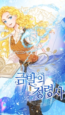 The Golden Haired Elementalist
