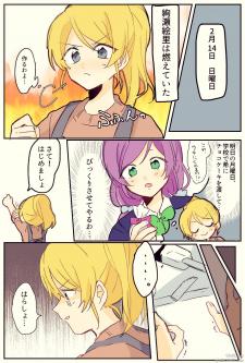 NozoEli Valentine's Comic