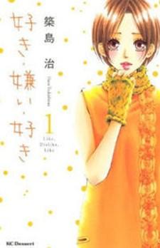 Suki Kirai Suki (TSUKISHIMA Haru)