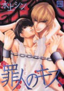 Tsumibito no Kiss
