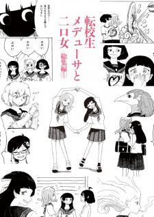 Medusa and Futakuchi-chan