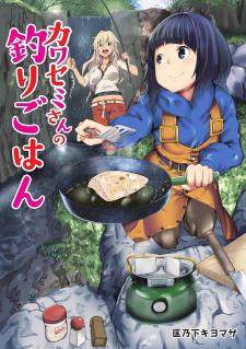 Kawasemi-san no Tsurigohan