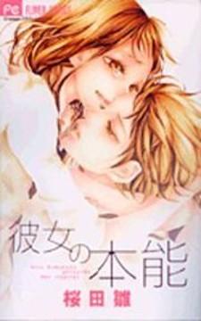 Kanojo no Honnou