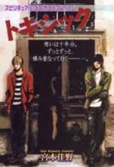 Toxic (MIYAMOTO Kano)