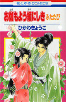 Otogimoyou Ayanishiki Futatabi
