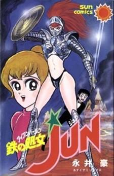 Iron Virgin Jun