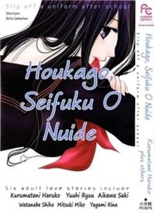 Houkago, Seifuku o Nui de