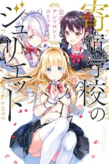 Kishuku Gakkou no Juliet: The Official Anthology