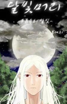 Moonlit Hair