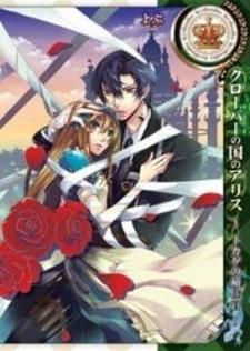 Clover no Kuni no Alice ~ Tokage no Hosakan