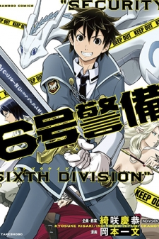 Security: Sixth Division