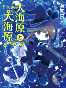 Wadanohara and the Great Blue Sea: Sea of Death Arc