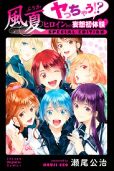 Fuuka Special Edition