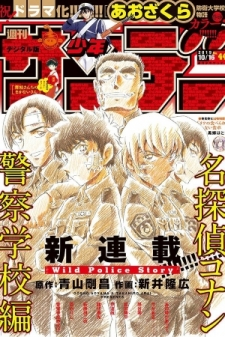 Detective Conan: Police Academy Arc Wild Police Story