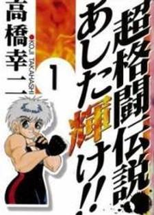 Chou Kakutou Densetsu Ashita Kagayake!!