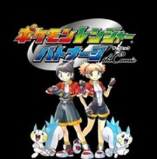 Darkrai Mission Story: Pokémon Ranger Vatonage - the Comic