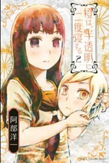 Daidai wa, Hantoumei ni Nidone Suru