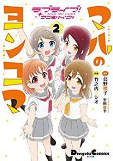 Love Live! Sunshine!! Maru's 4-Koma
