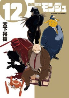 Seigi Keikan Monju