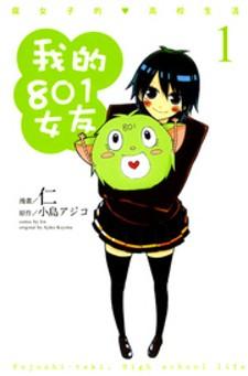 Tonari no 801-chan - Fujoshiteki Koukou Seikatsu