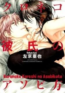 Kuroneko Kareshi no Asobikata