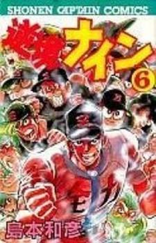 Gyakkyou Nine