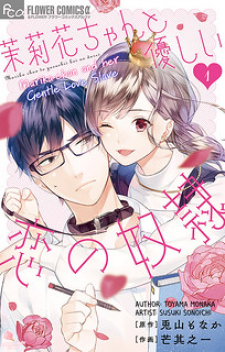 Marika-chan to Yasashii Koi no Dorei