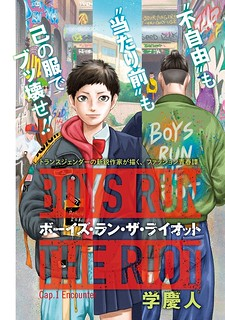 Boys Run the Riot