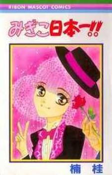 Migiko Nippon Ichi!!