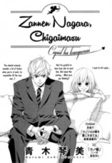 Zannen Nagara Chigaimasu