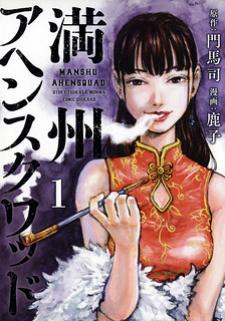 Manchuria Opium Squad