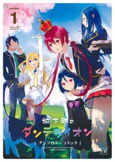 Joukamachi no Dandelion -Anthology Comic-