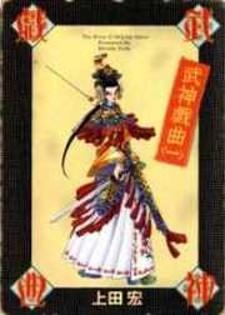 Bushin Gikyoku