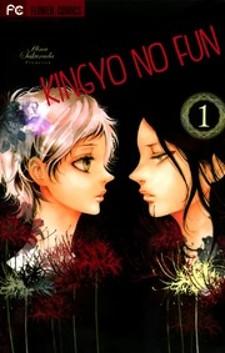 Kingyo no Fun (SAKURADA Hina)