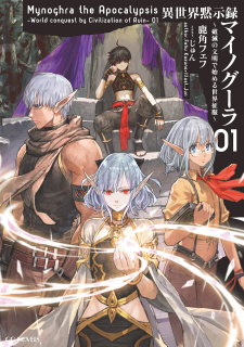 Isekai Apocalypse MYNOGHRA ~The Conquest of the World Starts With the Civilization of Ruin~