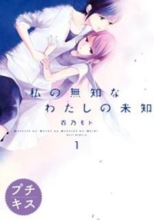 Watashi no Muchi na Watashi no Michi [duplicate]
