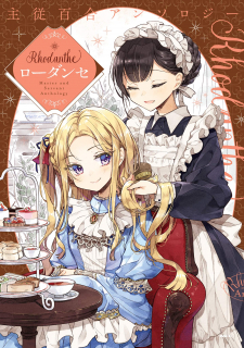 Shuujuu Yuri Anthology ー Rhodanthe