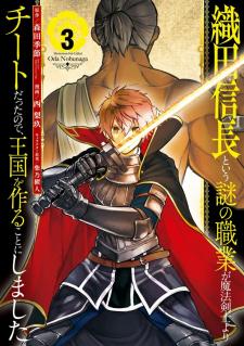 Oda Nobunaga to Iu Nazo no Shokugyo ga Mahou Kenshi yori Cheat Dattanode, Oukoku wo Tsukuru Koto ni Shimashita