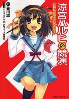 Suzumiya Haruhi no Shukusai Comic Anthology