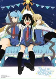 Nanashi no Asterism