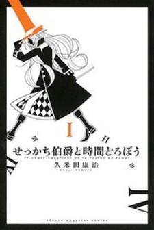 Sekkachi Hakushaku to Jikan Dorobou