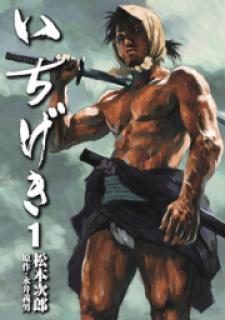 Ichigeki (MATSUMOTO Jiro)