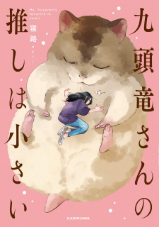 Ms. Kuzuryu's favorite is small