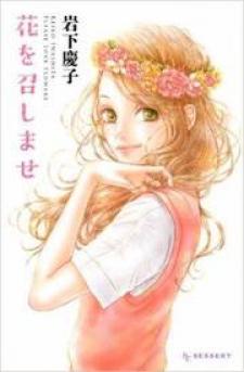 Hana O MeshimaseComics