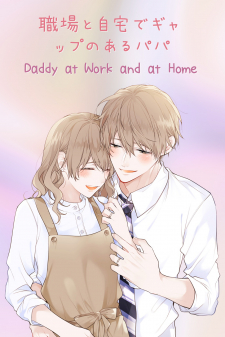 Daddy at Work and at Home