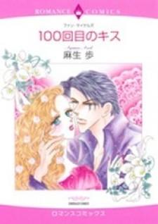 100 Kaime no Kiss
